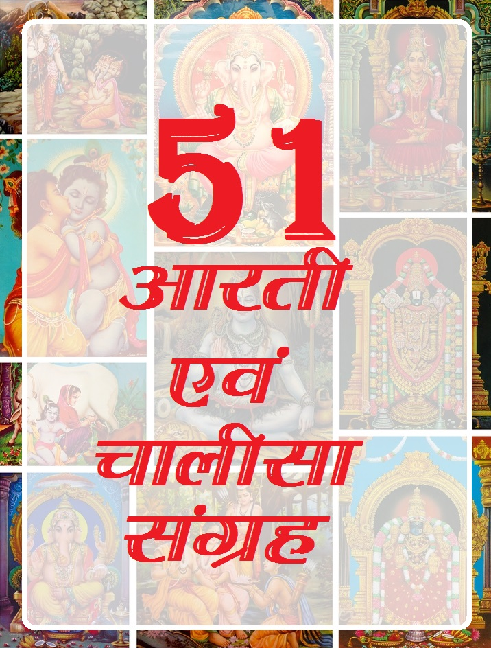Ganesh Aarti Pdf In Hindi
