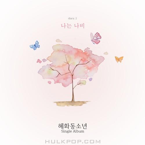 Hyehwadong Boy – Diary Vol.2 (나는 나비) – Single