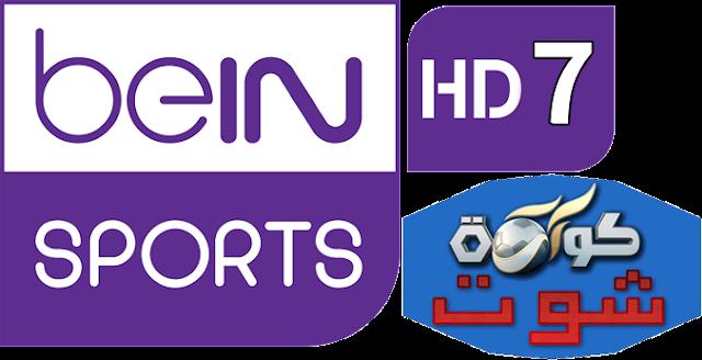 مشاهدة قناة بي ان سبورت bein-sports-7 بث مباشر لايف اون لاين مجاناً