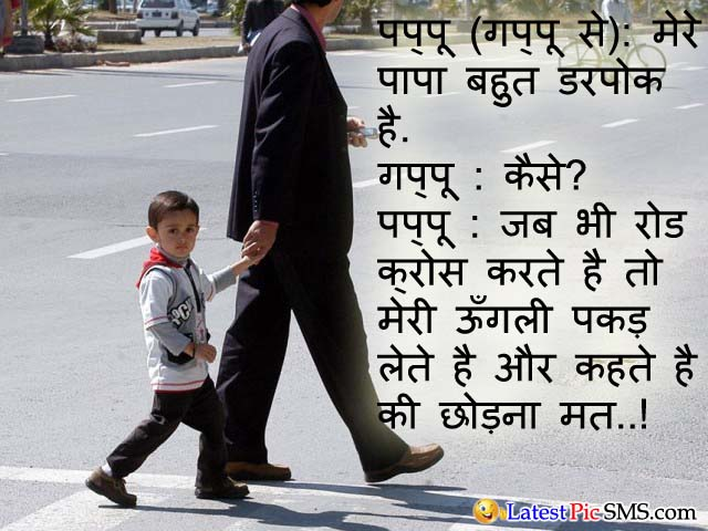 father son Hindi jokes
