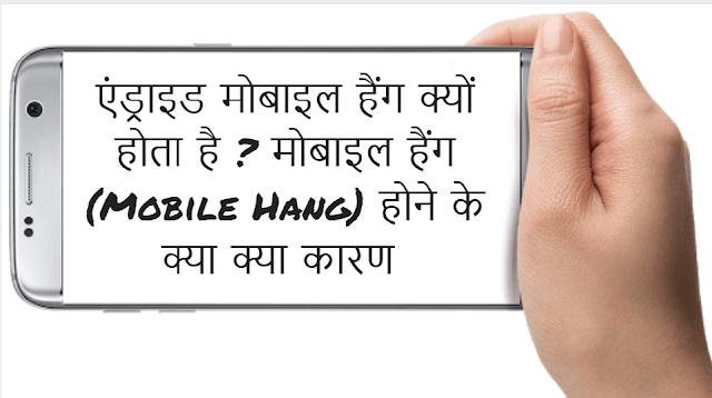 एंड्राइड मोबाइल हैंग क्यों होता है ? मोबाइल हैंग (Mobile Hang) होने के क्या क्या कारण