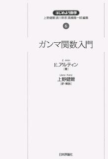 [Manga] ガンマ関数入門 [Gamma Kansu Nyumon], manga, download, free