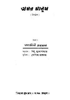 অমর মানুষ - ভ্যাসিলি গ্রসমান / বিষ্টু মুখোপাধ্যায় Amor Manush