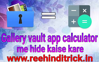 Gallery vault app ko calculator me hide kaise kare