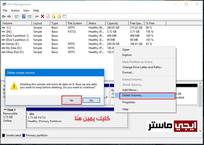 حل مشكلة الفلاشة محمية ضد الكتابة The disk is write protected