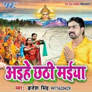 Aihe Chhathi Maiya - Bhojpuri Chhath Geet music album 2016