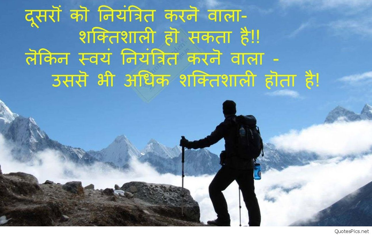 Inspirational Thoughts About Life Magnificent Quotes Hindi Motivational Life  Motivational Quotes In Hindi