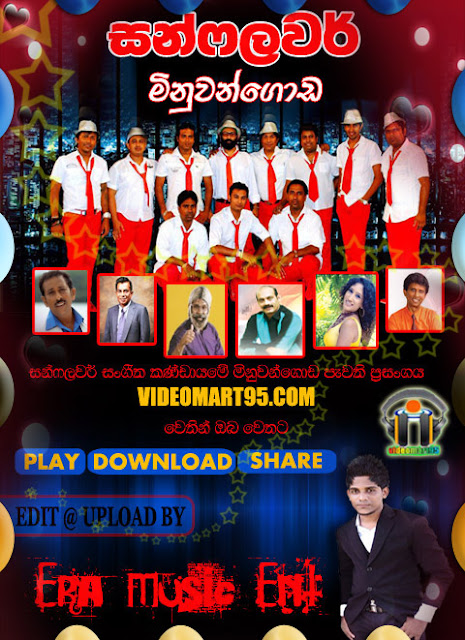 SUNFLOWER LIVE IN MINUWANGODA 2015