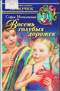 """Софья Могилевская """"Восемь голубых дорожек"""""""