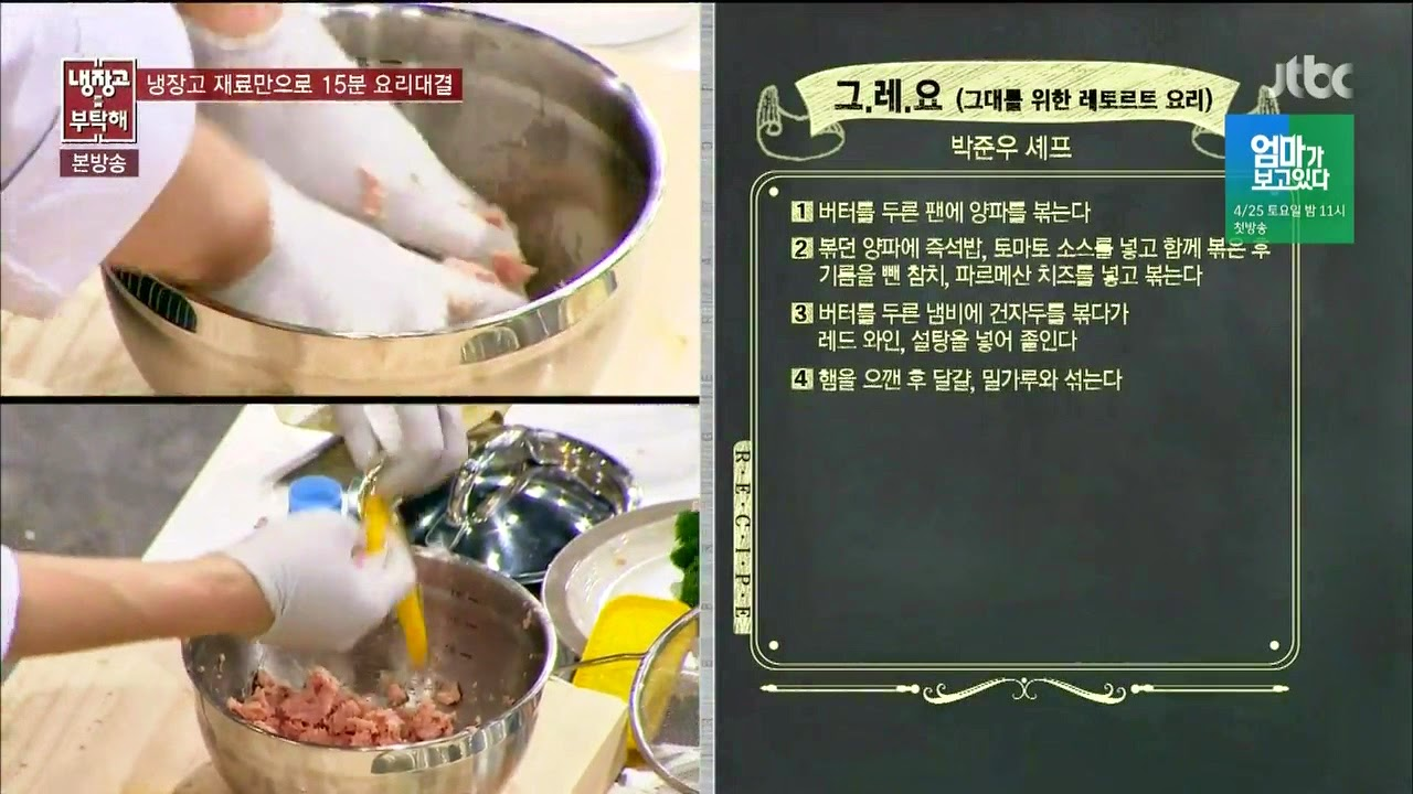 Please Take Care of Your Refrigerator Take Care of My Refrigerator Take Care of the Fridge Take Care of the Refrigerator Take Good Care of the Fridge Korean Entertainment Programs enjoy korea hui Fried ham ball with tomato risotto and prune using retort pouched food Jeong hyeong Don Kim Sung Joo Noel Kang Kyun Sung Kang Ye Won Hong Seok Chun Park Jun Woo Jeong Hyeong Don, Lee Yeon Bok, Choi Hyun Seok Jeong Chang Wook Kim Poong Kim Sung Joo Sam Kim