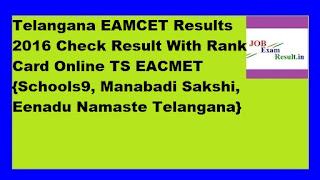 Telangana EAMCET Results 2016 Check Result With Rank Card Online TS EACMET {Schools9, Manabadi Sakshi, Eenadu Namaste Telangana}
