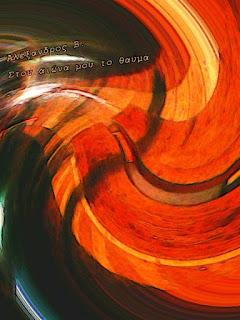 """Το εξώφυλλο της ποιητικής μου συλλογής """"Στου αιώνα μου το θαύμα"""". Στη φωτογραφία εικονίζεται πορτοκαλί λεωφόρος  σε ελαφρύ στρόβιλο με κλίση προς αριστερά.  Εμφανίζονται πέντε σκιές. Καταλήγει σε φώτα.  Όπου είναι γραμμένος και ο τίτλος του βιβλίου.  Η φωτογραφία και η επεξεργασία της είναι από εμένα. Ακολουθεί το κείμενο: Έλα να πυρποληθούμε.Αδύναμα αστέρια μας κοιτάζουν.Το φεγγάρι ασθενικό, τραγουδάει στην αγάπη.Τα χωρία δε μας χωρούν.Οι ψυχές μας, στο σκοτάδι φεγγοβολούν.Έλα να αγκαλιάσουμε, αρρωστημένες φαντασιώσεις, ελεγχόμενες εξάρσεις. Να οδηγήσουμε τον Πήγασο σε τόπους γνώριμους. Κι όταν μας βαρεθεί, θα περπατήσουμε ξανά. Σε βρώμικους βαλτότοπους θα κοιμηθούμε."""
