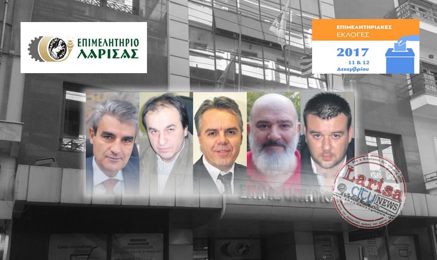 Δημοσκόπηση: Ποιος θα είναι ο Νέος Πρόεδρος του Επιμελητηρίου Λάρισας;