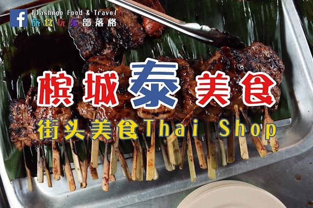 【槟城美食】 藏在槟城街头的泰美食坊 Thai Shop