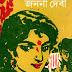 Janani Debi by Samaresh Majumdar