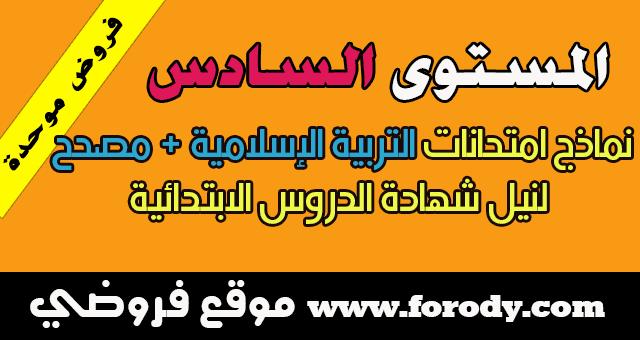 المستوى السادس إبتدائي:الإمتحانات الموحدة الإقليمية مادة التربية الإسلامية مع التصحيح جديد
