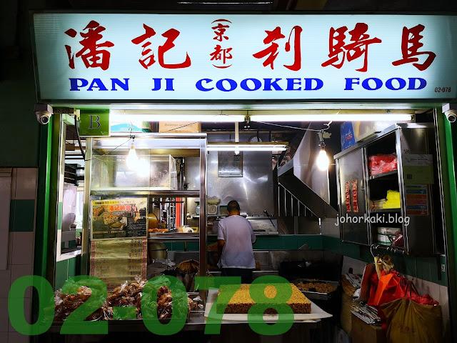 Chinatown-Pan-Ji-Sak -Kei-Ma-潘記殺騎馬