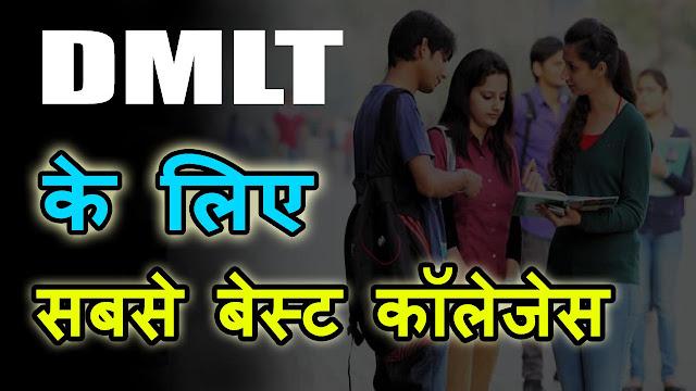DMLT colleges