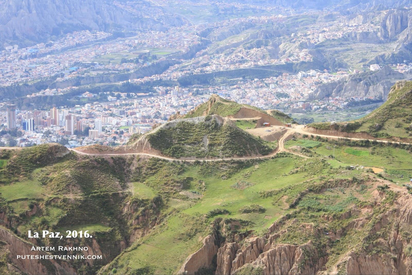 Горная дорога и Ла-Пас