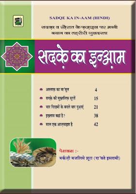Download: Sadqy ka Inam pdf in Hindi