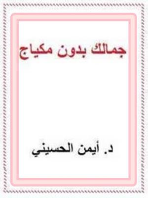 تحميل كتاب جمالك بدون مكياج pdf