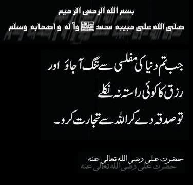 Islamic Hadees English Urdu : Jab Tum Dunya Ki Muflisi Sey