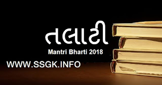 PANCHAYAT TALATI | Jr.CLERK 100 MARK MODEL PAPER 34 to 37