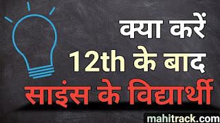 12th ke baad kya kare science student, 12th science ke baad kya kare, 12th ke baad kya kare in hindi