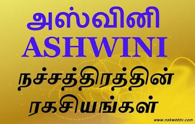 Ashwini Nakshatra Palangal | Mesha Rasi