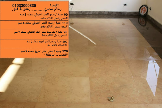 رخام مصرى زعفرانة