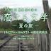 [DRAMA] Nogizaka46 Hashimoto Nanami Hitsuji no Koisuru Bungaku ~Natsu no Tabi~