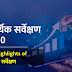 आर्थिक सर्वेक्षण 2019- 2020 : मुख्य बिंदु  (Key Highlights)