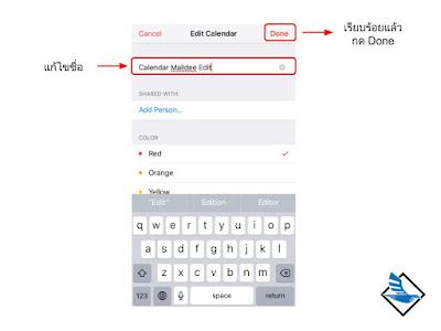 Rename calendar sub-folder iOS
