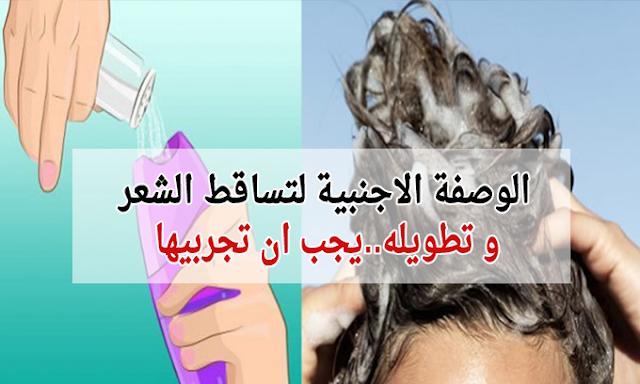 الوصفة الاجنبية لعلاج تساقط الشعر و تطويله ...يجب ان تجربيها
