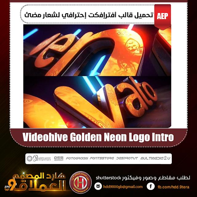 تحميل قالب أفترإفكت إحترافي لشعار مضئ - Videohive Golden Neon Logo Intro