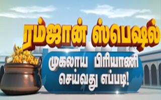 Ramzan Special Briyani Seivathu Eppadi – Ramzan Special Sun tv Show 26-06-2017