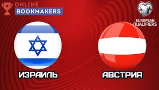 Израиль – Австрия смотреть онлайн бесплатно 24 марта 2019 прямая трансляция в 20:00 МСК.