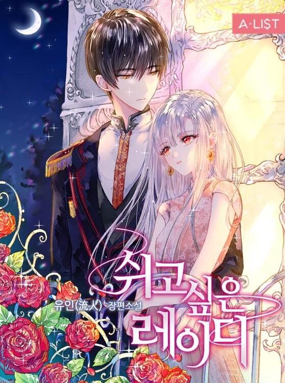 Korean Novel Raws