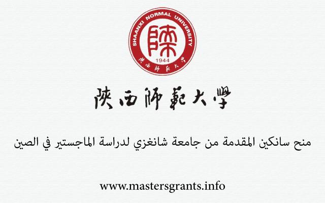 منح سانكين المقدمة من جامعة شانغزي لدراسة الماجستير في الصين