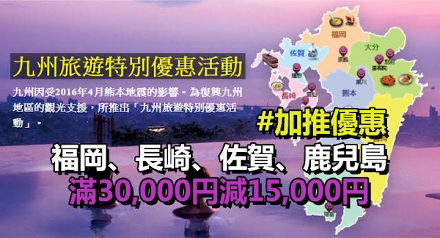 九州追加優惠! e路東瀛 福岡、長崎、佐賀、鹿兒島酒店 每晚房價減達 15,000円!