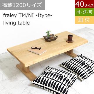 【LT-FRAL-010-I-TM/NI】 フレリー TM・NI -Itype- リビングテーブル