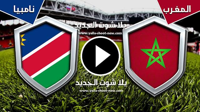 مشاهدة مباراة المغرب وناميبيا بث مباشر 23-6-2019 كأس الأمم الأفريقية