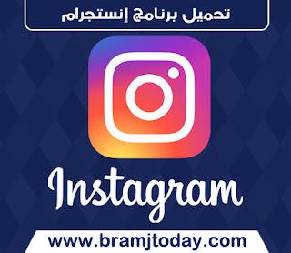 تحميل برنامج إنستقرام 2018 عربي علي جميع الهواتف Download Instagram