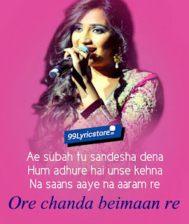 Shreya Ghoshal song lyrics ore Chanda , ore Chanda Lyrics , Ore Chanda Shreya Ghoshal Lyrics , Sunjoy Bose Song Lyrics , Ore Chanda Sunjoy Bose Lyrics , Ore Chanda 72 hours movie song lyrics , 72 hours movie song lyrics , Ore chanda song images