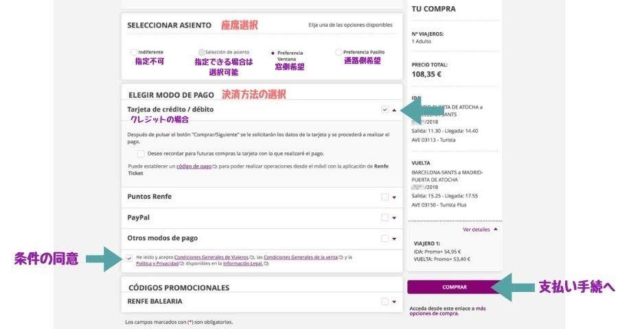 スペイン高速鉄道AVEレンフェ公式サイトから座席の指定