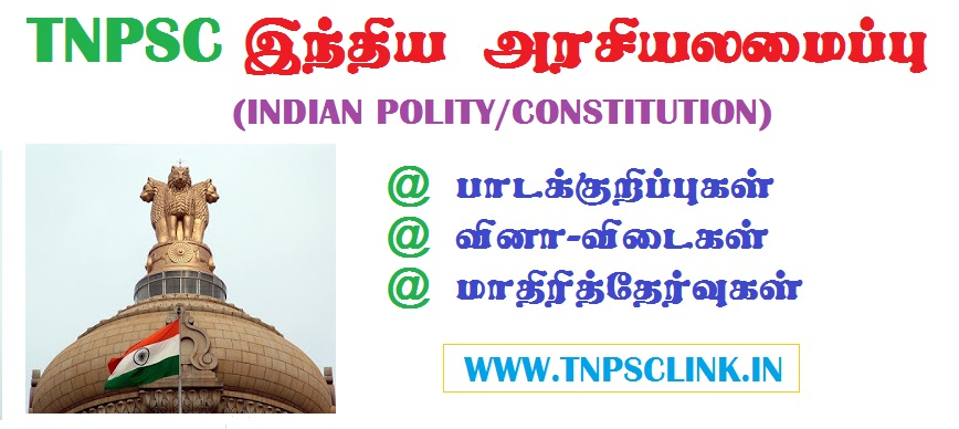 TNPSC Indian Constitution/ Polity Study Materials (Tamil)