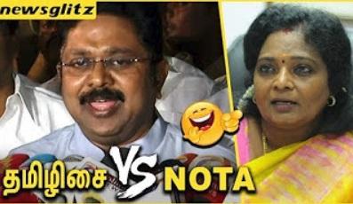 TTV Dinakaran Funny Speech about Tamilisai | NOTA too beats BJP