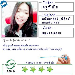 สอนคณิตศาสตร์ คอมพิวเตอร์ ฟิสิกส์ โดยครูพี่ปุ้ย ( ID:12319 ) @สมุทรสงคราม