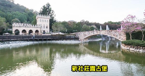 台中新社|新社莊園古堡|歐式建築和花園|婚紗外拍夯點|新社知名景點