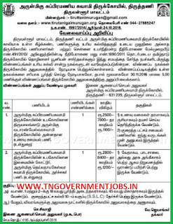 Applications are invited for various Posts in Tiruttani Murugan Temple (Dept of HRCE Govt of Tamil Nadu)